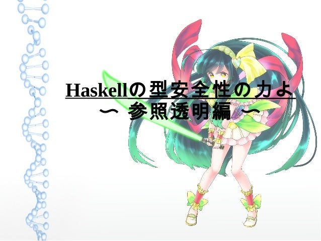 Haskellの型安全性の力よ 〜 参照透明編 〜