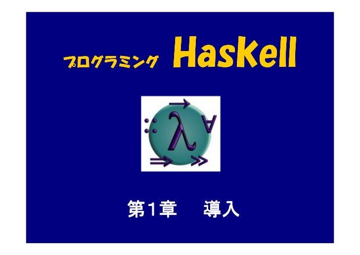 プログラミング   Haskell    第1章    導入