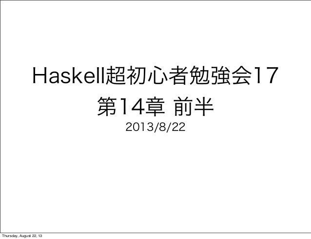 Haskell超初心者勉強会17 第14章 前半 2013/8/22 Thursday, August 22, 13