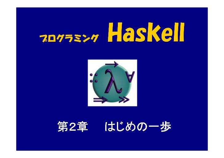 プログラミング   Haskell  第2章     はじめの一歩