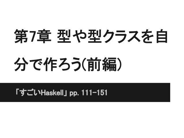 第7章 型や型クラスを自分で作ろう(前編)「すごいHaskell」 pp. 111-151