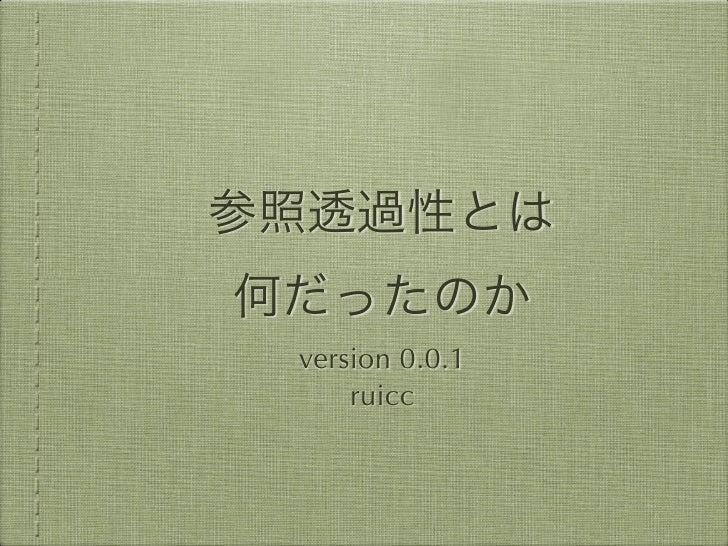 参照透過性とは何だったのか version 0.0.1     ruicc