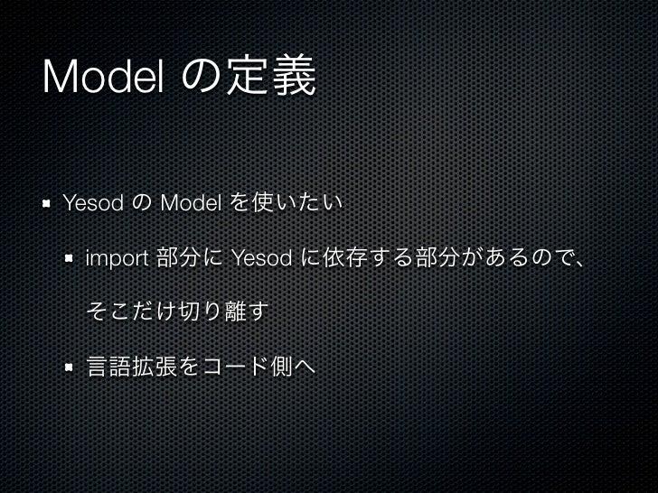 Model の定義Yesod の Model を使いたい import 部分に Yesod に依存する部分があるので、 そこだけ切り離す 言語拡張をコード側へ