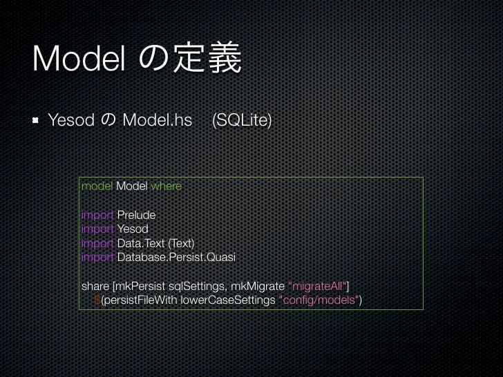 Model の定義Yesod の Model.hs           (SQLite)   model Model where   import Prelude   import Yesod   import Data.Text (Text)...