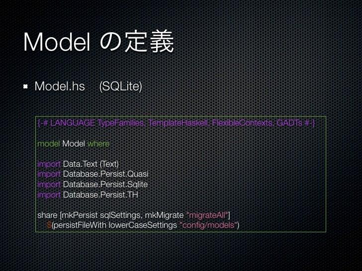 Model の定義Model.hs        (SQLite){-# LANGUAGE TypeFamilies, TemplateHaskell, FlexibleContexts, GADTs #-}model Model wherei...