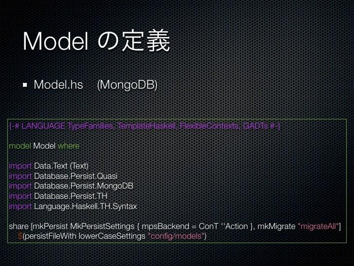 Model の定義      Model.hs         (MongoDB){-# LANGUAGE TypeFamilies, TemplateHaskell, FlexibleContexts, GADTs #-}model Mode...