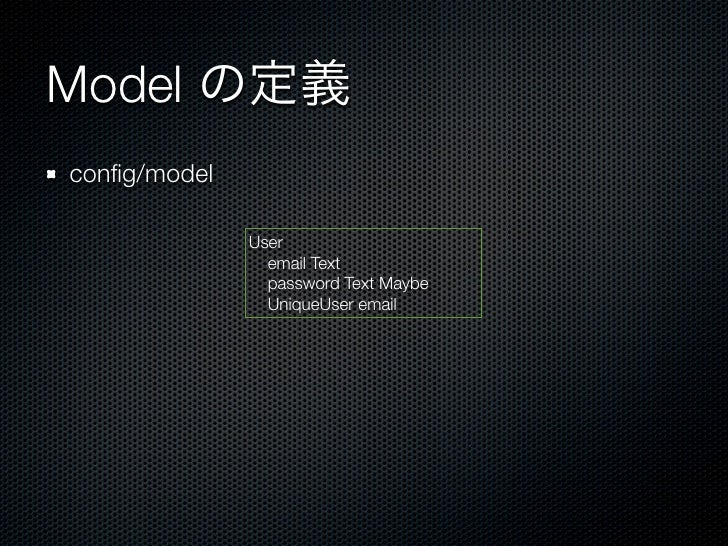 Model の定義config/model              User                email Text                password Text Maybe                UniqueU...