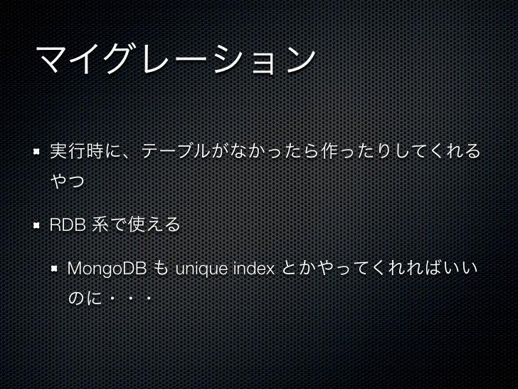 マイグレーション実行時に、テーブルがなかったら作ったりしてくれるやつRDB 系で使える MongoDB も unique index とかやってくれればいい のに・・・