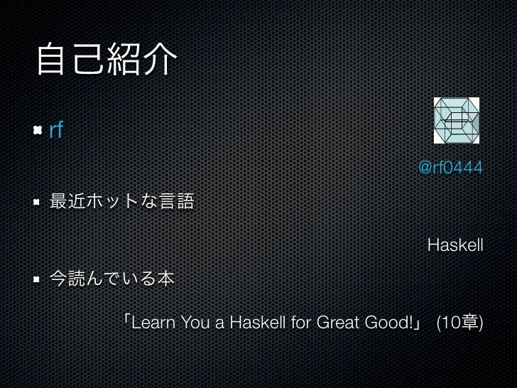 自己紹介rf                                        @rf0444最近ホットな言語                                         Haskell今読んでいる本     「...