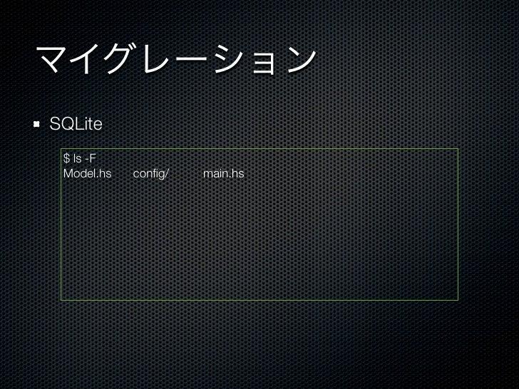 マイグレーションSQLite $ ls -F Model.hs   config/    main.hs