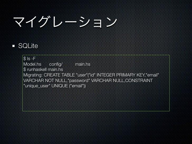"""マイグレーションSQLite $ ls -F Model.hs config/      main.hs $ runhaskell main.hs Migrating: CREATE TABLE """"user""""(""""id"""" INTEGER PR..."""