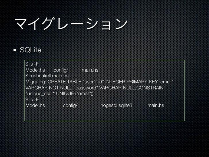 """マイグレーションSQLite $ ls -F Model.hs config/        main.hs $ runhaskell main.hs Migrating: CREATE TABLE """"user""""(""""id"""" INTEGER ..."""