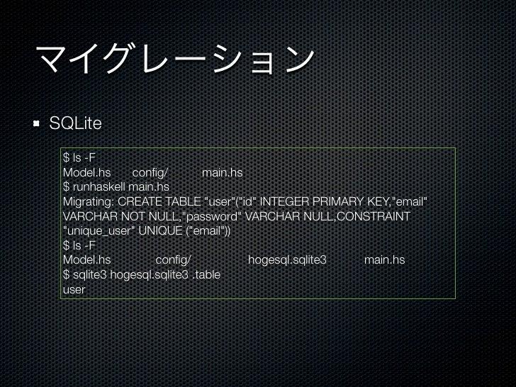 """マイグレーションSQLite $ ls -F Model.hs config/          main.hs $ runhaskell main.hs Migrating: CREATE TABLE """"user""""(""""id"""" INTEGE..."""