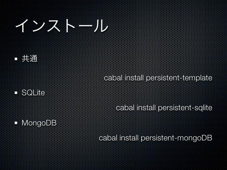 インストール共通           cabal install persistent-templateSQLite              cabal install persistent-sqliteMongoDB          ca...