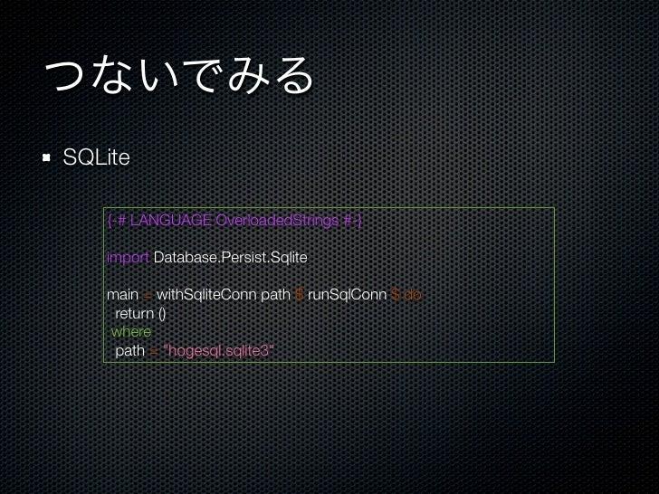 つないでみるSQLite   {-# LANGUAGE OverloadedStrings #-}   import Database.Persist.Sqlite   main = withSqliteConn path $ runSqlCo...