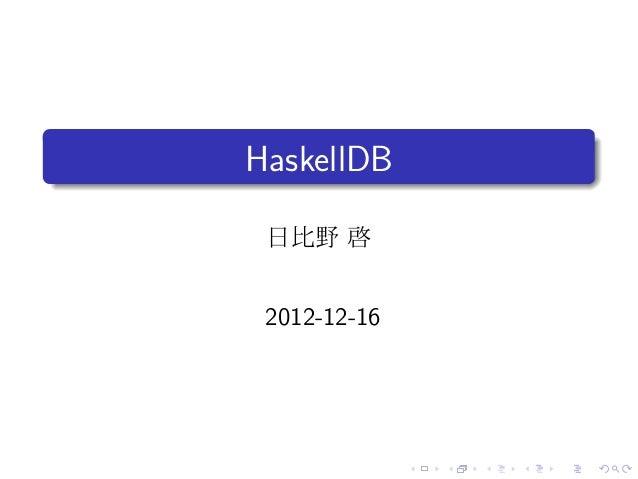 ..   HaskellDB     日比野 啓     2012-12-16                  .   .   .   .   .   .