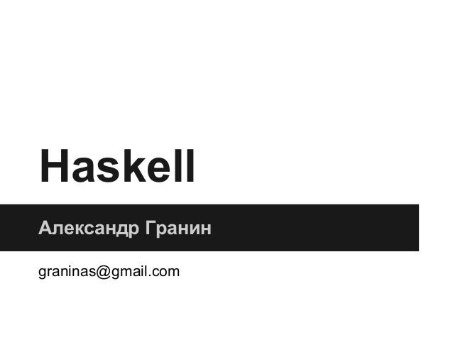 HaskellАлександр Гранинgraninas@gmail.com