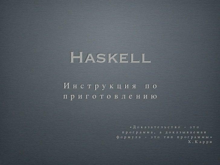 HaskellИ н с т р у к ц и я п оп р и г о т о в л е н и ю                     « Д о к а з а т е л ь с т в о - э т о         ...