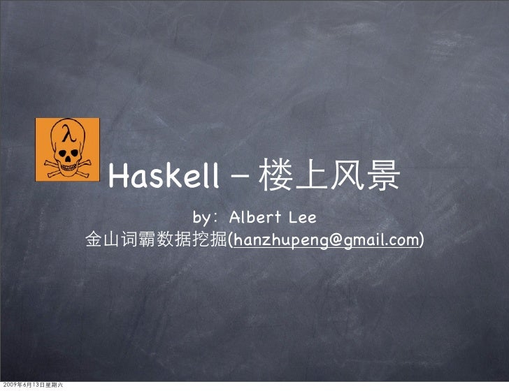 Haskell      by Albert Lee         (hanzhupeng@gmail.com)