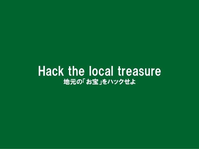 Hack  the  local  treasure Hack the local treasure 地元の「お宝」をハックせよ