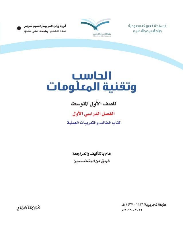 تحميل كتاب رياضيات اول ثانوي مقررات ف1