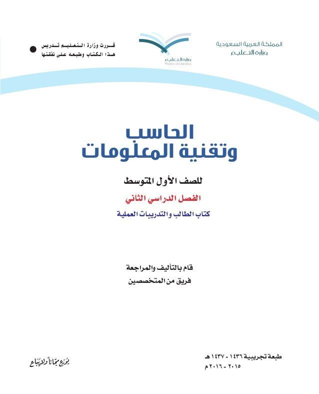 تحميل كتاب المعلم رياضيات اول ثانوي مطور ف1