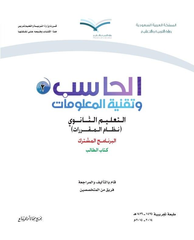 كتاب الحاسب اول ثانوي مقررات الجديد pdf