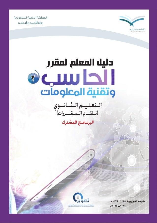 تحميل كتاب المعلم حاسب 1 مقررات