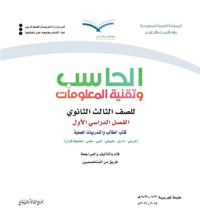 حل كتاب اللغة العربية اول ثانوي 2