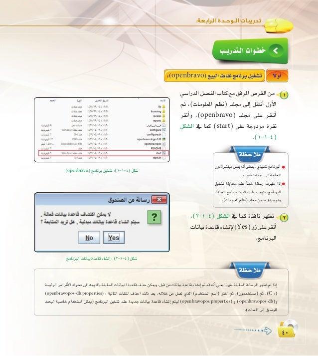 تحميل اوبن برافو ثالث ثانوي عربي