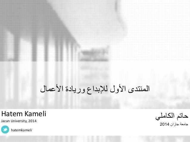 المنتدى الأول للإبداع وريادة الأعمال  حاتم الكاملي  جامعة جازان 2014  Hatem Kameli  Jazan University, 2014  hatemkameli