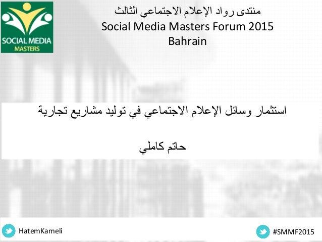 االجتماعي اإلعالم رواد منتدىالثالث Social Media Masters Forum 2015 Bahrain تجارية مشاريع توليد في االجت...