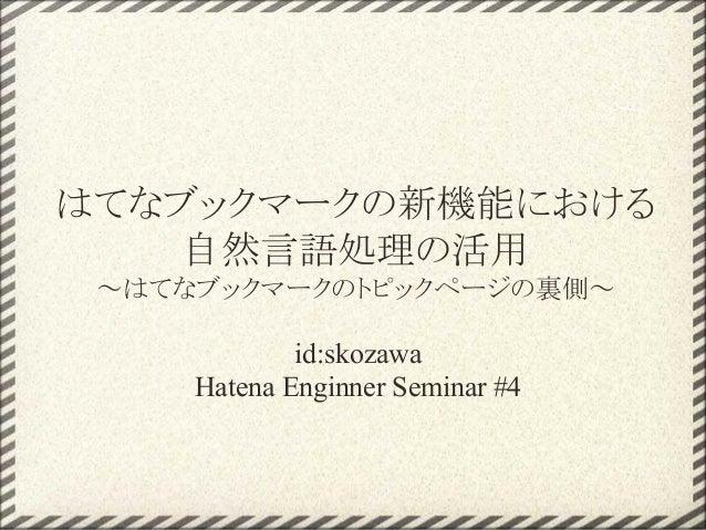 id:skozawa Hatena Enginner Seminar #4 はてなブックマークの新機能における 自然言語処理の活用 ~はてなブックマークのトピックページの裏側~