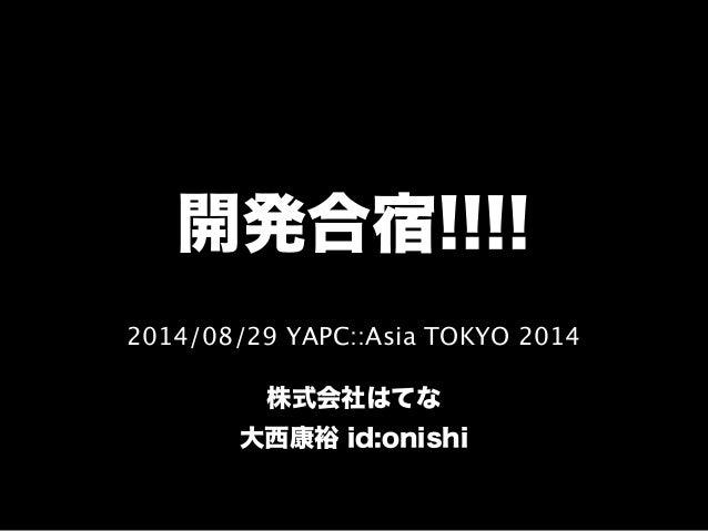 開発合宿!!!!  2014/08/29 YAPC::Asia TOKYO 2014  !  株式会社はてな  大西康裕 id:onishi