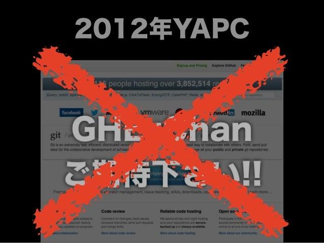 2012年YAPC