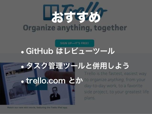 おすすめ •GitHub はレビューツール •タスク管理ツールと併用しよう •trello.com とか