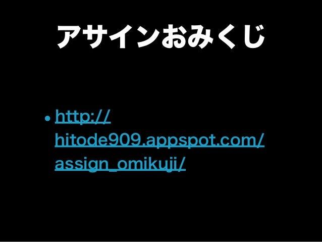 アサインおみくじ •http:// hitode909.appspot.com/ assign_omikuji/
