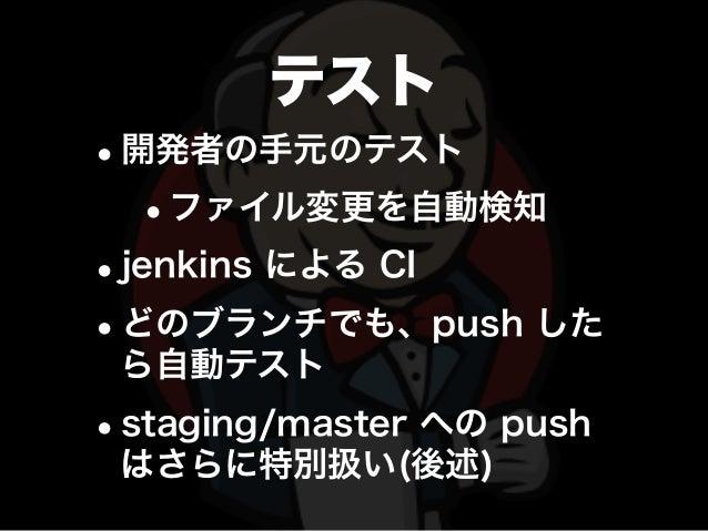テンプレートのテスト •Xslate の テンプレートのテスト •テンプレートがコンパイル可能か •日本語含まれてないか(国際化)