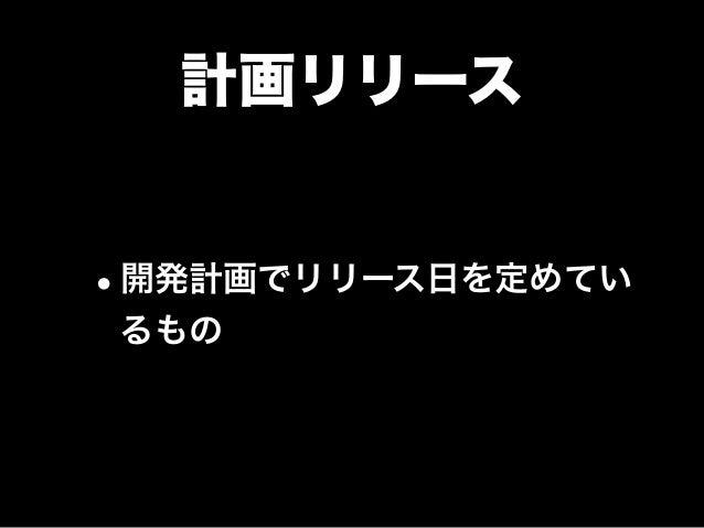 18:25 hitode909: https://... 著名枠にエンジニアを追加 これリリースしていいですか > onishi 18:26 onishi リリースおねがいします > hitode909 18:30 hitode909: htt...