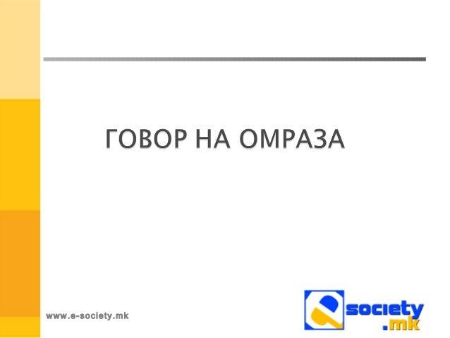 www.e-society.mk