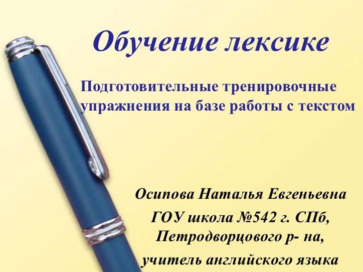 Обучение лексикеПодготовительные тренировочныеупражнения на базе работы с текстом      Осипова Наталья Евгеньевна        Г...