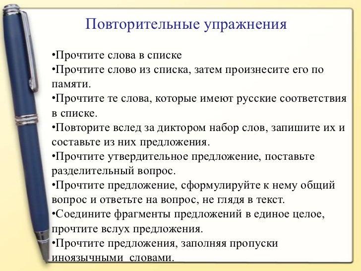 Обучение лексике. Подготовительные тренировочные упражнения на базе работы с текстом. Slide 3