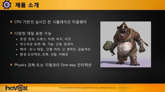 [Havok Academy #1] Havok Cloth 하루만에 배우기 9/12 숭실대  Slide 2
