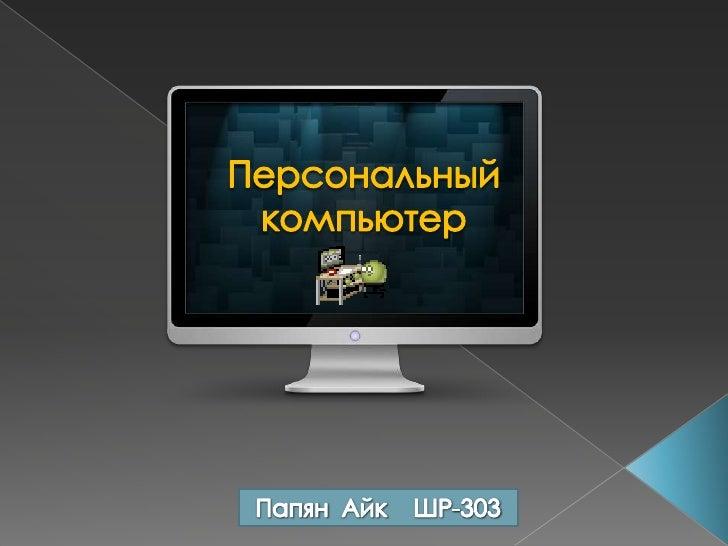 Персональный компьютер<br />ПапянАйк    ШР-303<br />