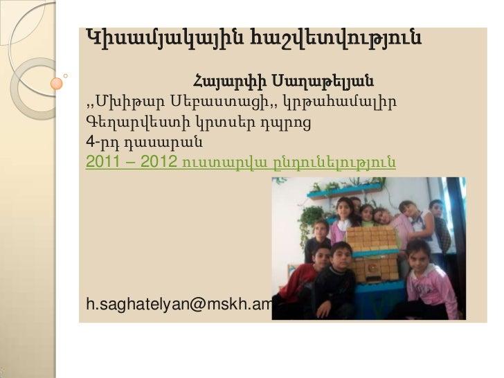 Կիսամյակայինհաշվետվություն<br />ՀայարփիՍաղաթելյան<br />,,ՄխիթարՍեբաստացի,, կրթահամալիր<br />Գեղարվեստիկրտսերդպրոց<br />4-ր...