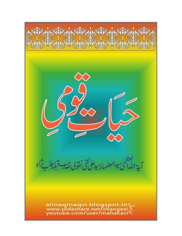 Hayat e Qaumi - Syedul Ulema Syed Ali Naqi Naqvi Sahab t.s.