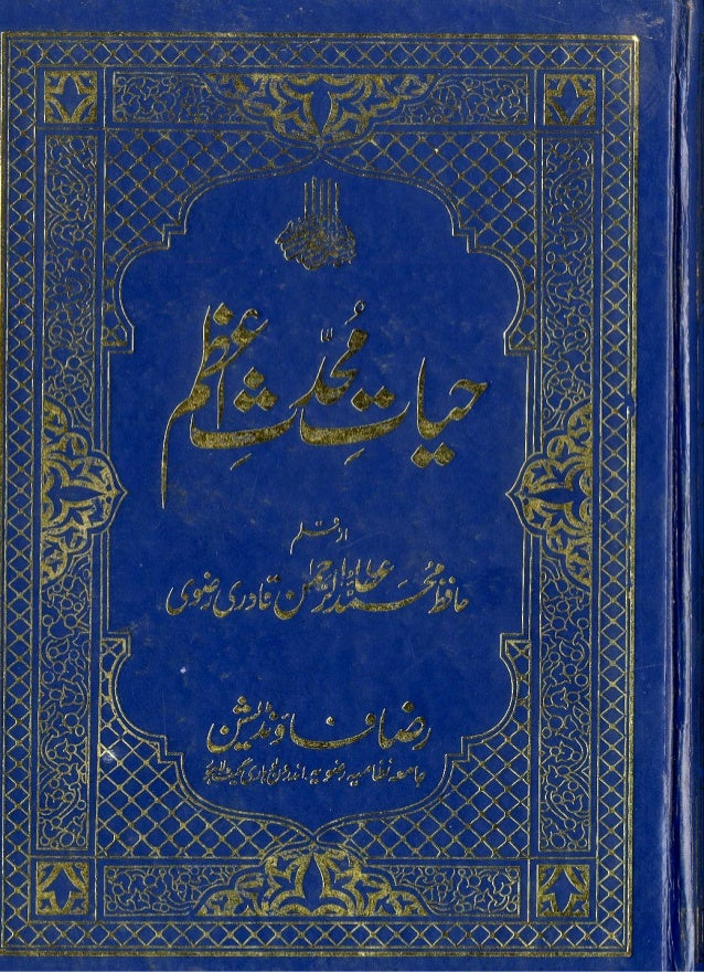 Hayat muhaddis e azam by allama muhammad ata ur rehman qadri razavi