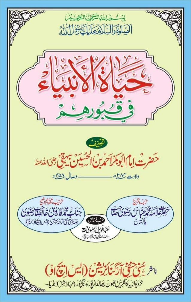 Hayatul Ambiya Imam Baheqi Rehmatullah Alaihe translated in