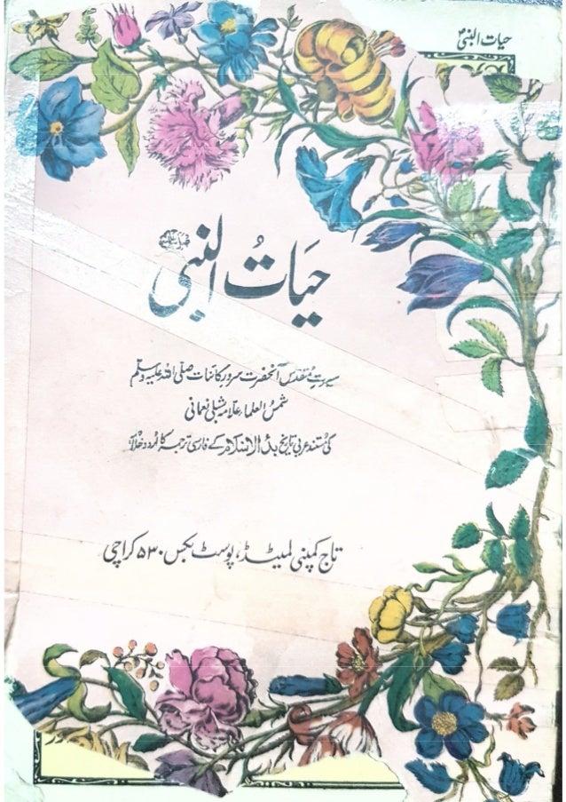 Seerat Un Nabi In Urdu Book By Shibli Nomani