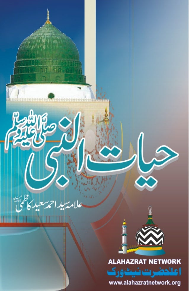 Hayat un Nabi By Allamah Ahmad Saeed Kazmi